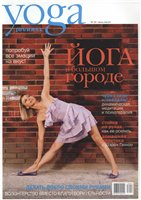 Yoga Journal 20 июль август